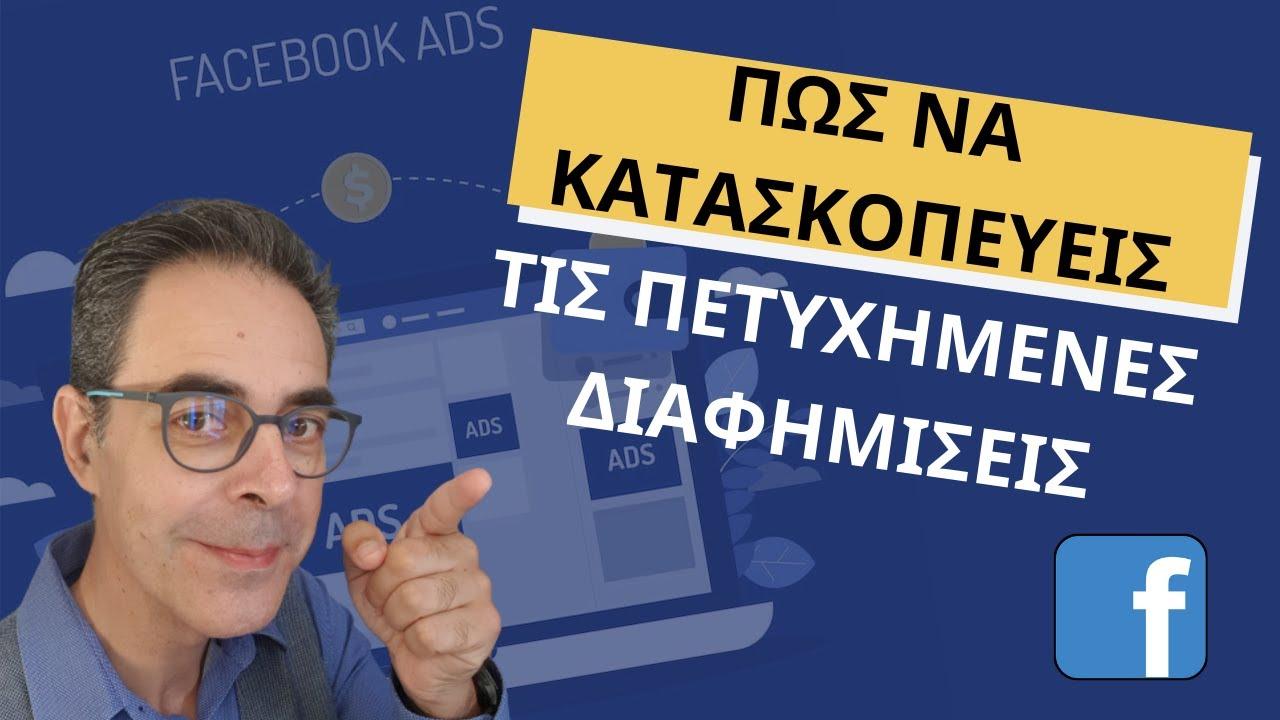Πώς να κατασκοπεύσεις τις πετυχημένες διαφημίσεις του Facebook