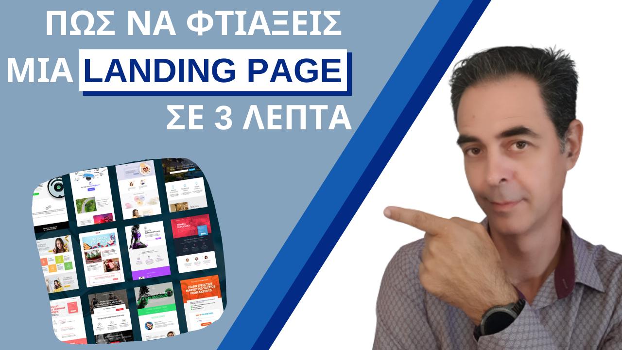 Πώς να φτιάξεις μια Landing Page σε 3 λεπτά;