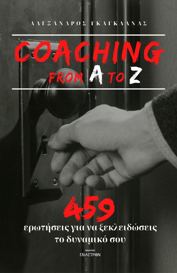 coaching ερωτήσεις
